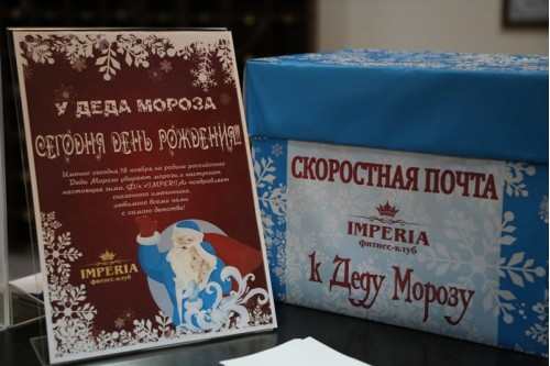 Happy birthday Деда Мороза!