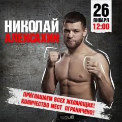 Открытая тренировка Николая Алексахина в фитнес клубе IMPERIA