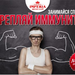 Укрепляй иммунитет вместе с IMPERIA