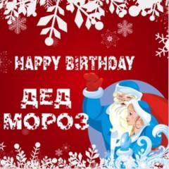 Happy birthday Дед Мороз!