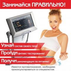 Inbody - анализатор состава тела!