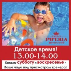 Детское время!!! 13.00-14.00