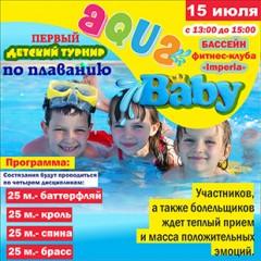 Детский турнир по плаванию!