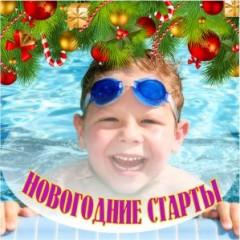"""""""Новогодние старты"""" – 7 золотых медалей!"""