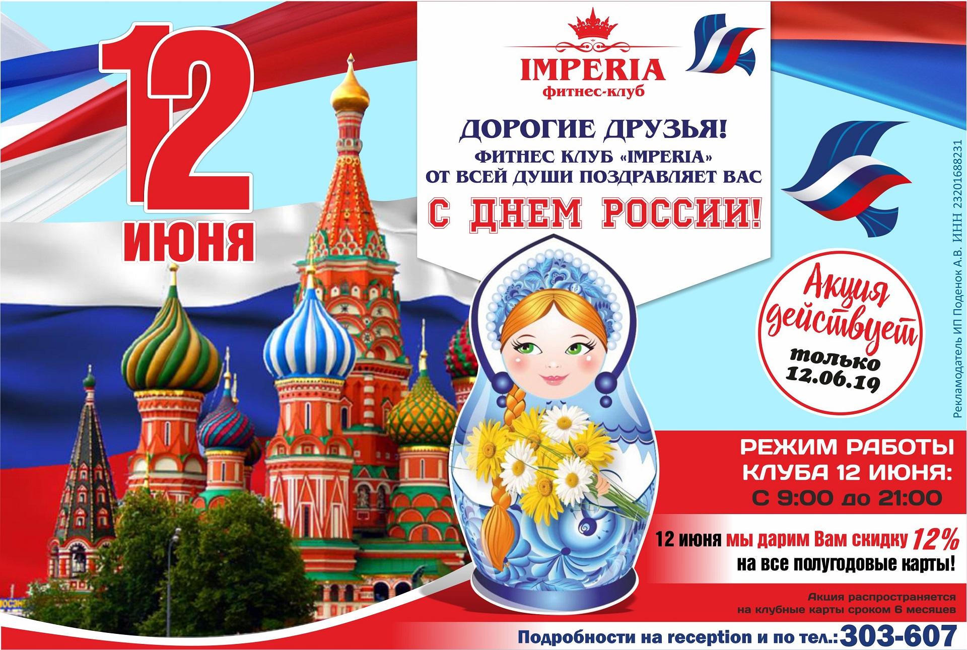день россии для инсты