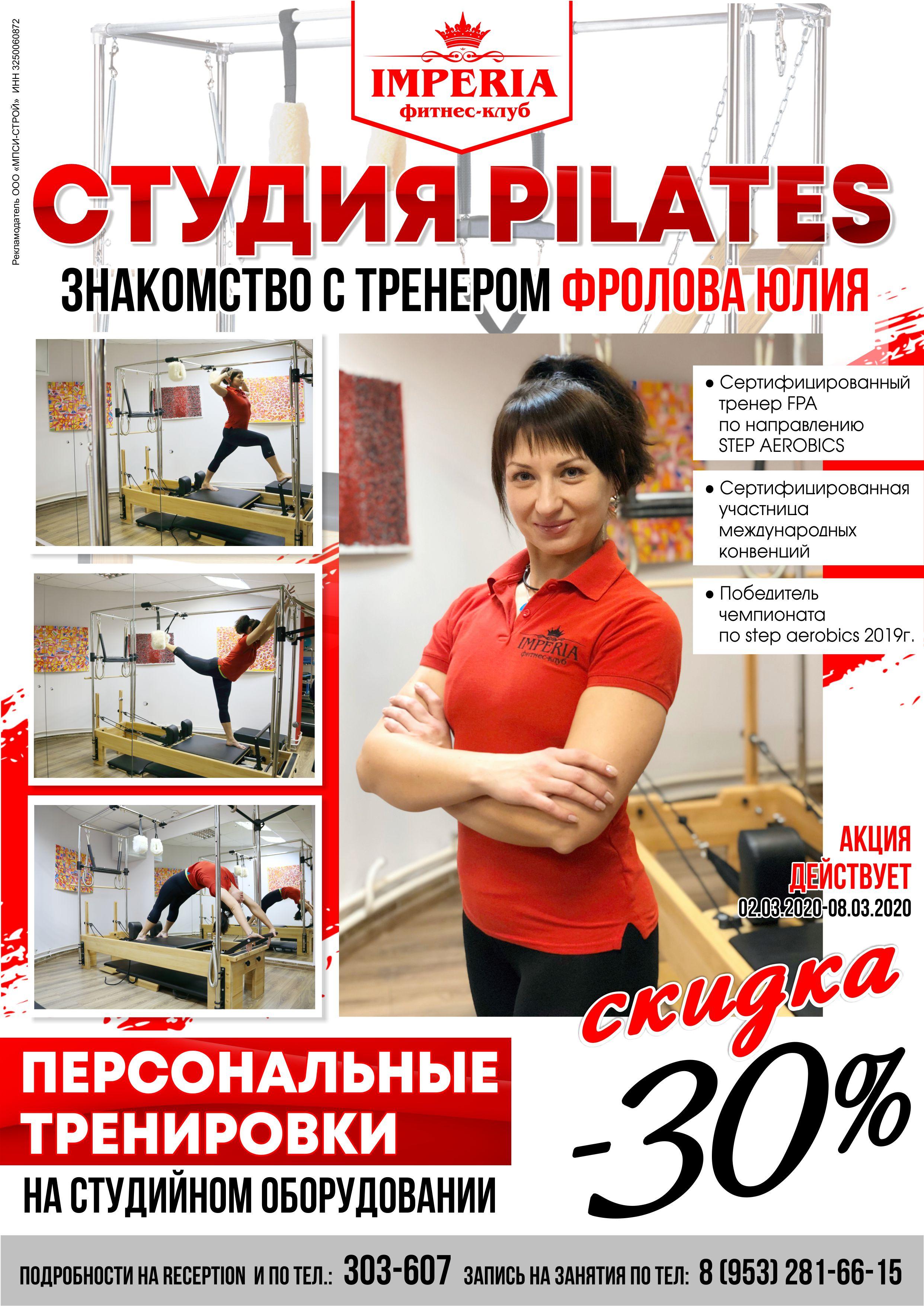 знакомство с Юлия Фролова